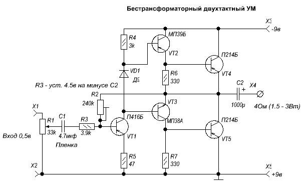 Схемы самодельных усилителей - ламповые УНЧ, на ...