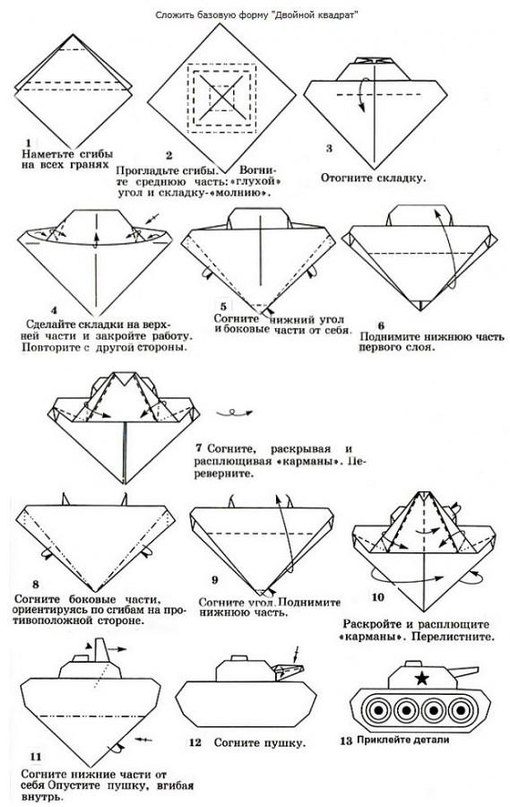 Танк своими руками из бумаги оригами
