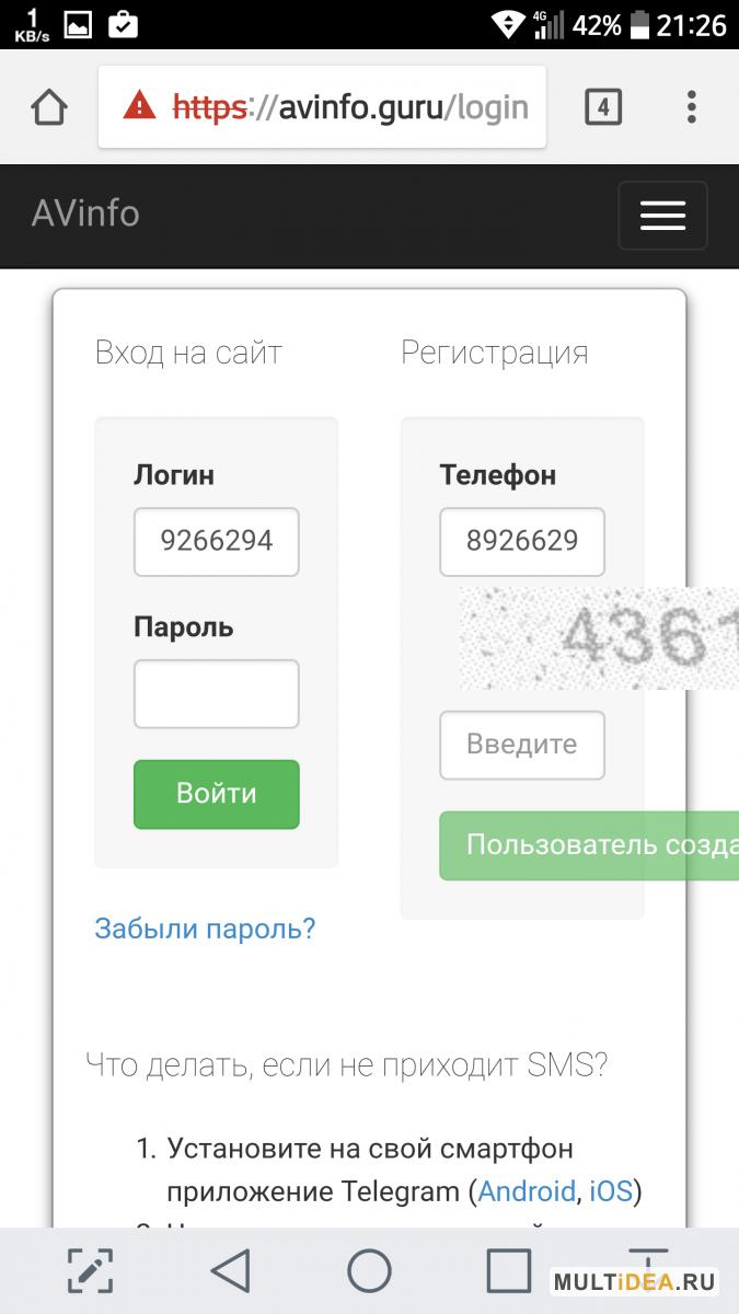 приложение для знакомств по номеру машины