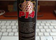 Magnet p14 реальный отзыв