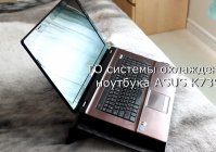 ASUS K73 - разборка ноутбука и очистка