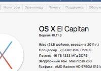 Расширение и замена оперативной памяти в iMac
