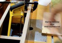 Параллельный упор для фрезера и циркулярки с органайзером. DIY by S.PiC.