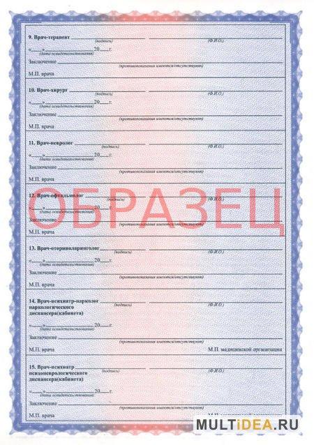 Медицинская справка для гаи в сао и сзао водительская медицинская комиссия санкт-петербург