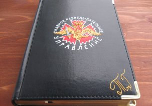 Ежедневник с росписью эмблема ГРУ. 2 варианта /Datebooks with hand painted the emblem of the GRU (Main intelligence Directorate). 2 options
