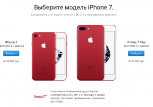 Красный iPhone 7 - Apple удивили всех