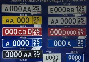 Узнать номер телефона по номеру авто