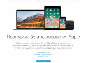 Как получить публичные бета-версии Mac os High Sierra