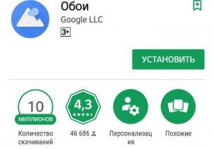 Живые обои для телефона на Android