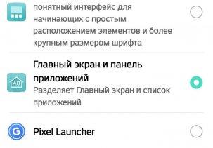 Лаунчер Pixel 2