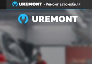 Uremont - отзыв
