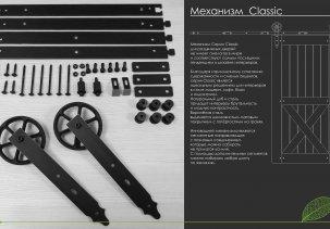 Механизм амбарных дверей Classic и Industrial